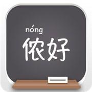 上海话专业八级考试